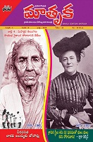 Mahila Gontuka Matruka July 2015 by Matruka Magazine