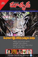 Mahila Gontuka Matruka November 2015 by Matruka Magazine
