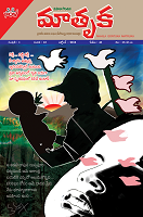 Mahila Gontuka Matruka October 2015 by Matruka Magazine
