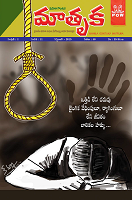 Mahila Gontuka Matruka September 2015 by Matruka Magazine