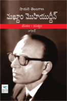 Makhdoom Mohiuddin Jeevitam Kavitwam Revised by Wahed