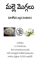 Malle Moggalu by Dr. J. Seethapathi Rao