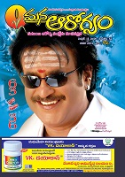 Mana Arogyam January 2014 by Mana Arogyam Magazine