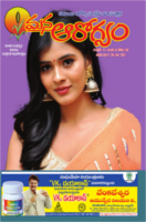 Mana Arogyam January 2017 by Mana Arogyam Magazine