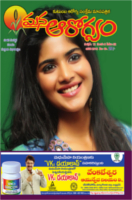 Mana Arogyam January 2018 by Mana Arogyam Magazine