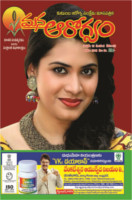Mana Arogyam January 2019 by Mana Arogyam Magazine