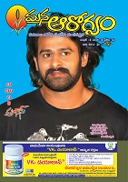 Mana Arogyam March 2014 by Mana Arogyam Magazine