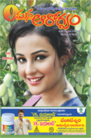Mana Arogyam March 2017 by Mana Arogyam Magazine