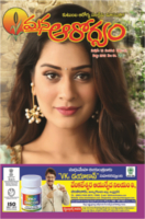 Mana Arogyam March 2019 by Mana Arogyam Magazine