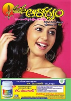 Mana Arogyam October 2014 by Mana Arogyam Magazine