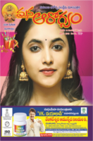 Mana Arogyam October 2019 by Mana Arogyam Magazine