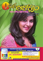 Mana Arogyam September 2014 by Mana Arogyam Magazine