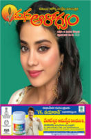 Mana Arogyam September 2018 by Mana Arogyam Magazine