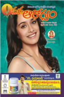 Mana Arogyam September 2019 by Mana Arogyam Magazine