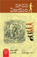 Manava Vijayam Visalandhra Publishing House by Mikhal Ilin and E.Segal