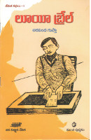 Louis Braille in Telugu by Aravind Gupta