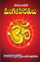 Mangalaharatulu Mohan Publications by B. Lakshmi Kurmarao and N. Vasundhara