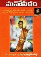 Manopeetham by Swamy Hareswarananda