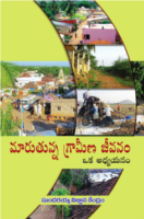 Marutunna Grameena Jeevanam by Multiple Authors