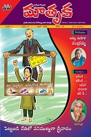 Mahila Gontuka Matruka April 2015 by Matruka Magazine
