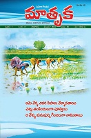 Mahila Gontuka Matruka December 2014 by Matruka Magazine
