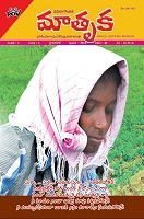 Mahila Gontuka Matruka February 2015 by Matruka Magazine