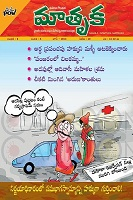 Mahila Gontuka Matruka June 2015 by Matruka Magazine