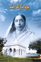 Matrusannidhi by Ramakrishna Math