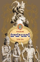 Mayabazar Cinema Novel Disabled by Raavi Kondala Rao