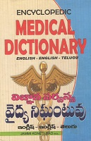 Medical Dictionary English English Telugu by Jammi Koneti Rao