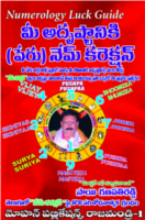Mee Adrushtaniki Name Correction by Sai Ganapati Reddy