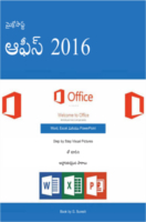 Microsoft Office 2016 by S. Suresh