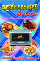 Microwave Ovenlo Chese Vantalu by Sujata Devi and Sulochana Devi