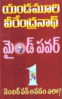 Mind Power Number One avaDaM elaa by Yandamoori Veerendranath