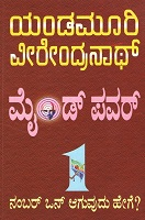 Mind Power Number One Aguvudu Hege by Yandamoori Veerendranath.Kannada