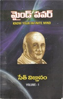 Mind Power Seth Vignanam by V V Ramana
