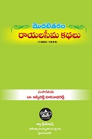 Modati Taram Rayalaseema Kathalu by Multiple Authors