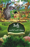 Mogli Jungle Book Kathalu by Rudyard Kipling