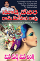 Money Makes Many Things by Suryadevara Rammohana Rao