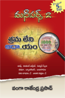 Money Purse 2 Sramaleni Aadayam Edition 5 by Vanga Rajendra Prasad