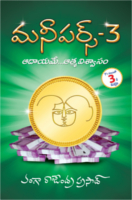 Money Purse 3 Adayame Atma Viswasam Edition 3 by Vanga Rajendra Prasad
