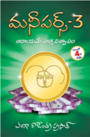 Money Purse 3 Adayame Atma Viswasam Edition 4 by Vanga Rajendra Prasad