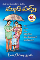 Money Purse Edition 10 by Vanga Rajendra Prasad