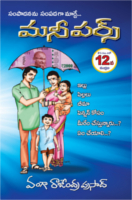 Money Purse Edition 12 by Vanga Rajendra Prasad