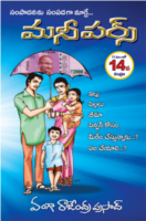Money Purse Edition 14 by Vanga Rajendra Prasad