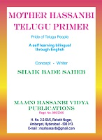 Mother HassainBi Telugu Primer by Shaik Bade Saheb