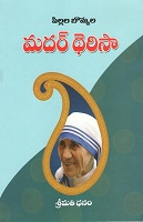 Mother Teresa by Srimathi Dhanam