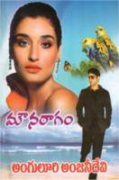 Mounaragam Revised by Anguluri Anjanidevi