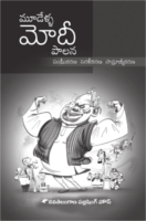 Mudella Modi Palana by Navatelangana Publishing House