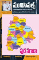 Municipulse December 2019 by Kanchumarthi Pulla Rao